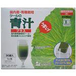 創健社 国内産・有機栽培 ケールの青汁 5g*30袋