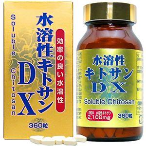 ユウキ製薬 水溶性 キトサン DX 360粒