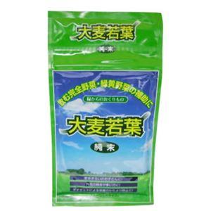 大麦若葉 純末 100g*10袋