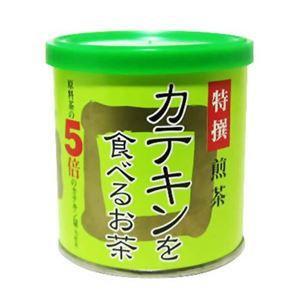 カテキンを食べるお茶 特選煎茶