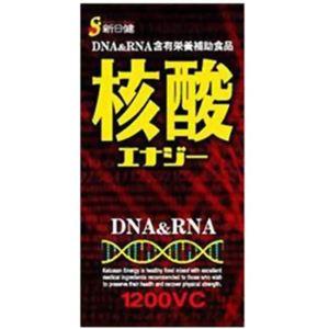 核酸エナジー1200VC 250粒