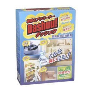 液体エアクリーナー Dashuu(ダッシュウ) 業務用強力消臭剤