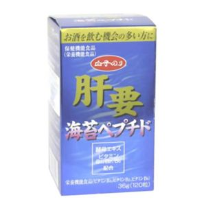 肝要海苔ペプチド 120粒