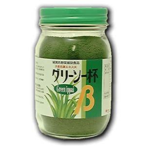 グリーン一杯β