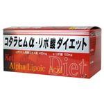 コタラヒムα-リポ酸ダイエット