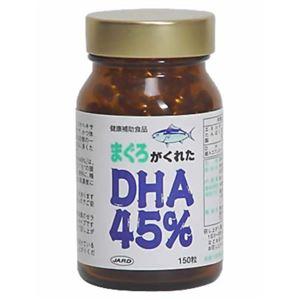 まぐろがくれたDHA45% 150粒