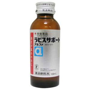 ラピスサポートα 100ml*10本 【特定保健用食品(トクホ)】