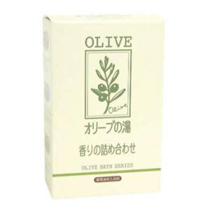 薬用オリーブの湯 香りの詰め合わせ(入浴剤)【4セット】