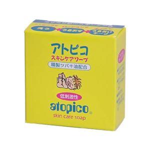 アトピコ スキンケアソープ 80g【3セット】