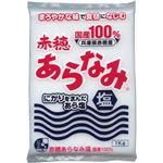 赤穂あらなみ塩 1kg【8セット】