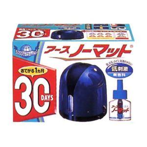 アース ノーマット 30日セット ネイビーブルー【3セット】