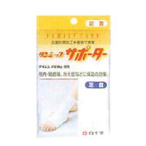 FCダンシップサポーター 足首 20cm-42cm位 【3セット】