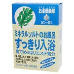 お湯倶楽部 すっきり入浴 25g×5包【4セット】