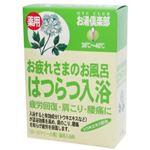 お湯倶楽部 はつらつ入浴 25g×5包(入浴剤)【4セット】