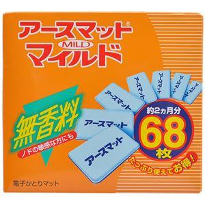 アースマット マイルド 68枚入 【4セット】