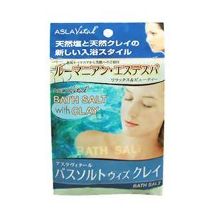 アスラヴィタール バスソルトウィズクレイ(各1包入り)(入浴剤 バスソルト)【4セット】