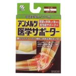 アンメルツ医学サポーター 圧迫固定用 ひじ用L 【3セット】
