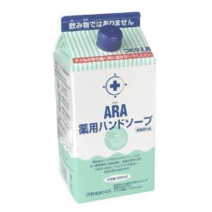アラ! 薬用ハンドソープ詰替パック 1000ml 【2セット】
