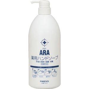 アラ! 薬用ハンドソープボトルタイプ 1000ml 【2セット】
