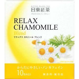 アロマハウス リラックス カモミール 10袋 【11セット】