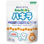 ビーンスターク ハキラ オレンジ味 45g 【8セット】