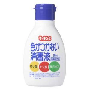マッキンα 色がつかない消毒液 70ml 【6セット】