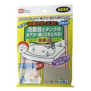 おまかせください(水アカ・輪ジミ) 洗面台用 2枚入 【10セット】
