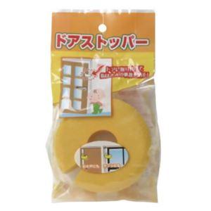 カーボーイ ドアストッパー イエロー 【10セット】