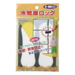 カーボーイ 冷蔵庫ロック 【8セット】