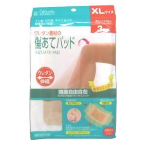 ウレタン素材の傷あてパッド XL 3枚 【5セット】