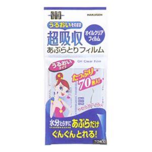STF オイルクリアフィルム 70枚 【10セット】
