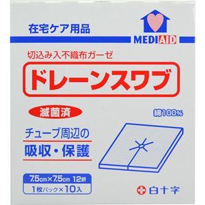 MA ドレーンスワブ 10枚入 7.5cm×7.5cm【4セット】