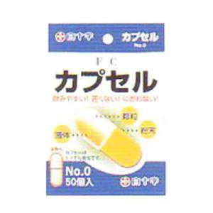 FC カプセル No.0 50コ入 0.68ml【5セット】