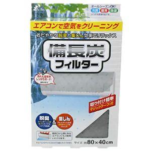 エアコン用 備長炭フィルター 約80×40cm【4セット】