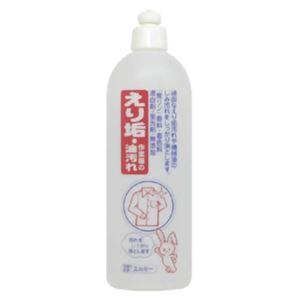 エルミー えり垢洗剤 500ml【9セット】