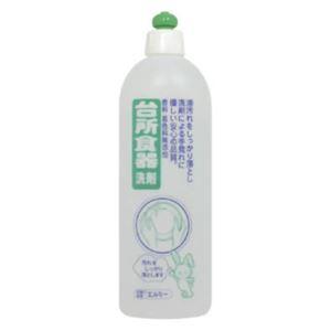 エルミー 台所食器洗剤 500ml【10セット】