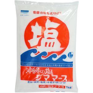 (まとめ買い)沖縄の塩シママース 1kg×6セット