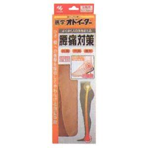 オドイーター 腰痛対策 女性用 【4セット】