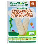 ビーンスターク カルシウムおせんべい(煎餅) 20g(2枚×5袋) 6ヵ月頃から 【15セット】