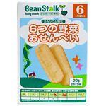 ビーンスターク 6つの野菜おせんべい(煎餅) 20g(2枚×5袋) 6ヵ月頃から 【15セット】