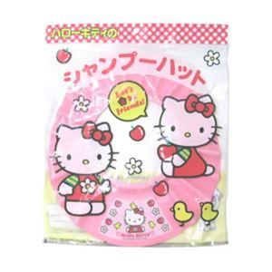 オーエ キティのシャンプーハット 【3セット】