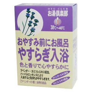 お湯倶楽部 やすらぎ入浴 25g×5包(入浴剤 ハーブ)【4セット】