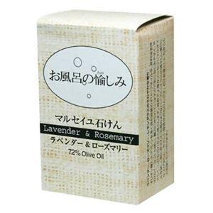 お風呂の愉しみ マルセイユ石鹸 (ラベンダー&ローズマリー) 【3セット】