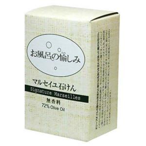 お風呂の愉しみ マルセイユ石鹸 (無香料) 【3セット】