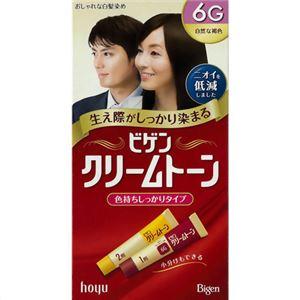 ビゲン クリームトーン 6G 【3セット】