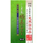 備長炭麗 緑茶のかおり 80g 【2セット】
