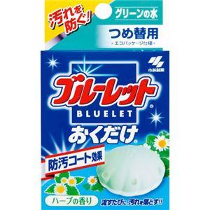 ブルーレットおくだけ ハーブの香り グリーンの水 つめ替用【22セット】