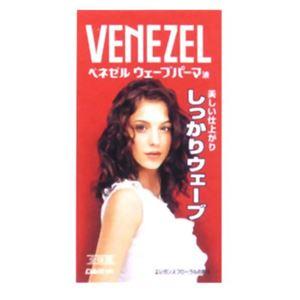 ベネゼル ウェーブパーマ液 全体用 【3セット】