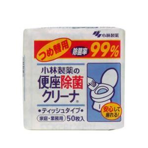 便座除菌クリーナー 家庭・業務用 つめ替 50枚 【7セット】