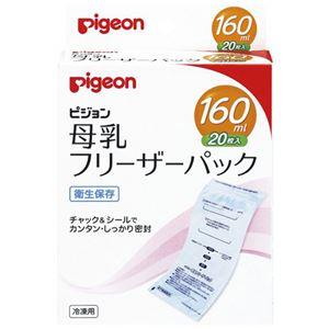 ピジョン 母乳フリーザーパック 160ml×20枚【3セット】